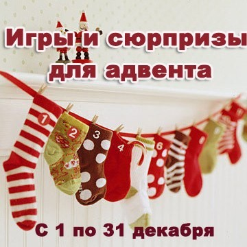 advent web18  Марафон «Игры и сюрпризы для адвента»